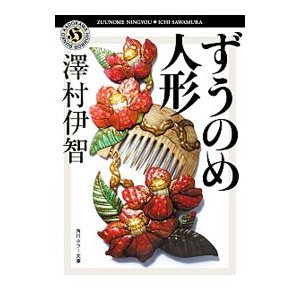 ずうのめ人形/沢村伊智