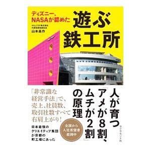"""日本最強のクリエイティブ集団が京都の町工場にあった! """"非常識な経営手法""""で売上、社員数、取引社数す..."""