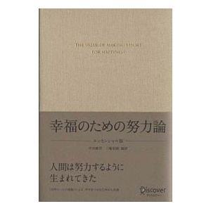 幸福のための努力論/幸田露伴