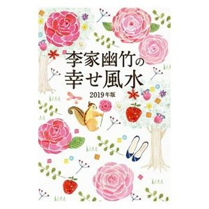 李家幽竹の幸せ風水 2019年版/李家幽竹