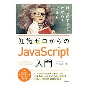 知識ゼロからのJavaScript入門/小笠原寛(プログラミング)