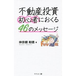 不動産投資初心者におくる46のメッセージ/仲宗根和徳