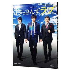 「おっさんずラブ」公式ブック/テレビ朝日