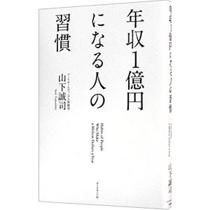 年収1億円になる人の習慣/山下誠司
