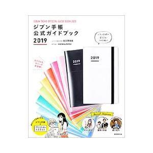 ジブン手帳公式ガイドブック 2019/佐久間英彰