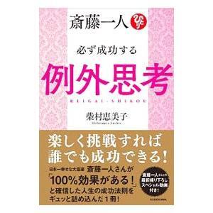 成功の道は例外の道。斎藤一人の一番弟子である著者が、さまざまな悩みを解決し、例外の幸せや、例外の成功...