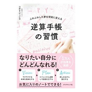 逆算手帳の習慣/コボリジュンコ