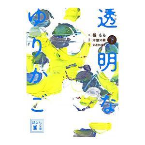 小説透明なゆりかご 下/沖田×華