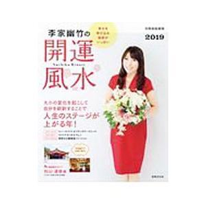 李家幽竹の開運風水 2019/李家幽竹