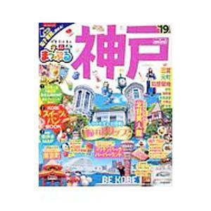 神戸の観光ベスト3、北野・ベイエリア・南京町をはじめ、美食、ショッピングなどを案内。取り外せる3大付...