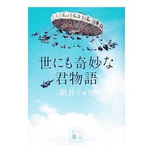 世にも奇妙な君物語/朝井リョウ netoff2