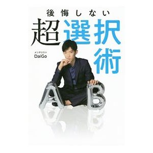 後悔しない超選択術/DaiGo