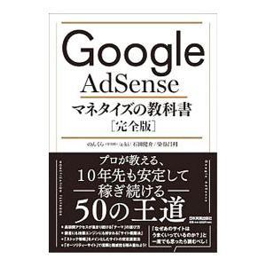 Google AdSenseマネタイズの教科書/のんくら