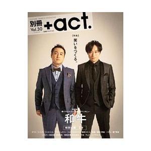 別冊+act. Vol.30 2018/ワニブックス