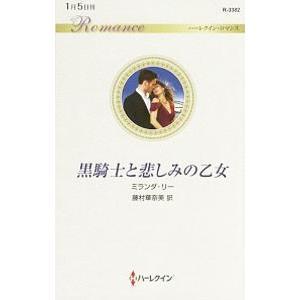 黒騎士と悲しみの乙女/LeeMiranda