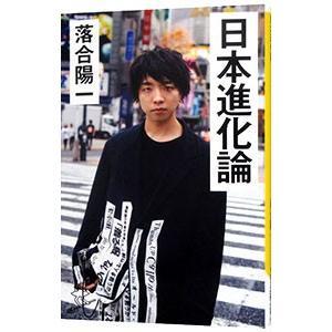 縮小する社会で、我々はどう生き残るか。新世代の論客と次世代リーダーたちが、日本の本質的な論点と次の時...