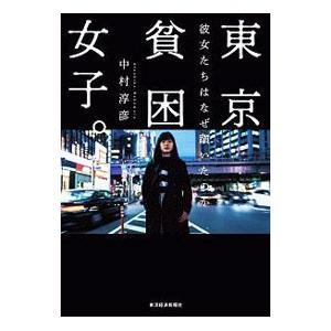 東京貧困女子。/中村淳彦|netoff2