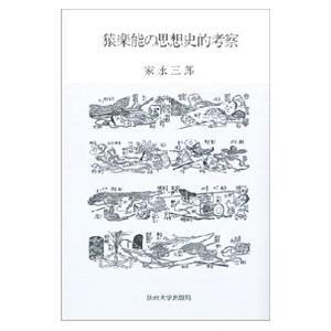 ■カテゴリ:中古本 ■ジャンル:産業・学術・歴史 日本の歴史 ■出版社:法政大学出版局 ■出版社シリ...