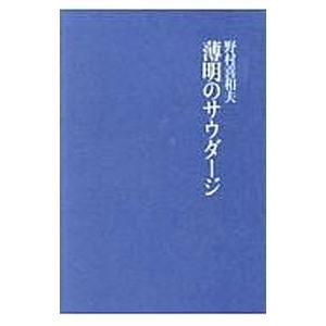 薄明のサウダージ/野村喜和夫
