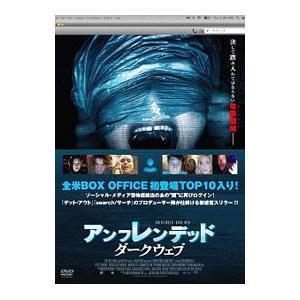 DVD/アンフレンデッド:ダークウェブ