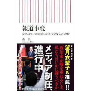 報道事変/南彰
