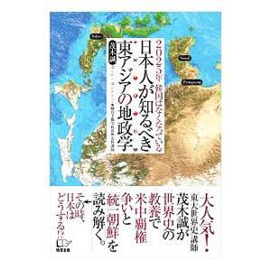 日本人が知るべき東アジアの地政学/茂木誠|netoff2