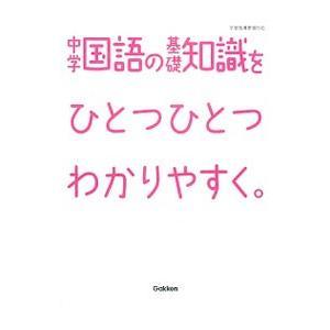 中学国語の基礎知識をひとつひとつわかりやすく。/学研教育出版【編】