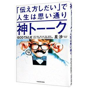 神トーーク/星渉