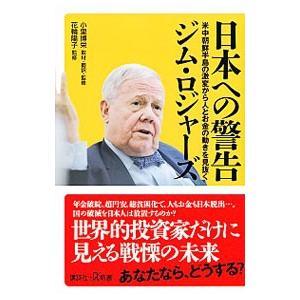 日本への警告/RogersJim|netoff2
