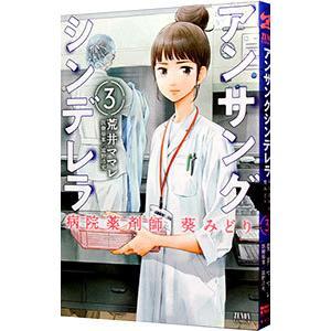 アンサングシンデレラ 病院薬剤師 葵みどり 3/荒井ママレ|netoff2