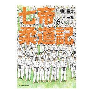 七帝柔道記 6/一丸
