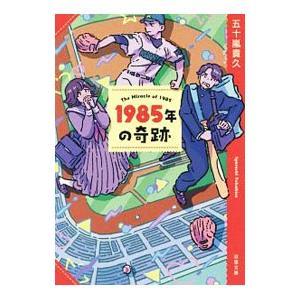 1985年の奇跡/五十嵐貴久