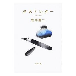 ラストレター/岩井俊二
