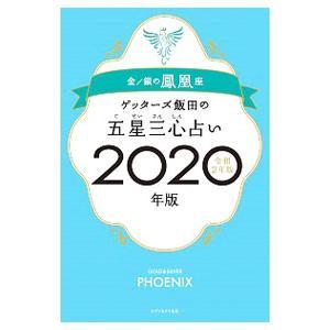 飯田 ゲッターズ 2020 予言