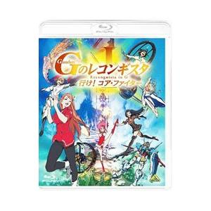Blu-ray/劇場版 ガンダム GのレコンギスタI 行け!コア・ファイター