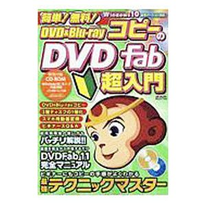 簡単!無料!DVD&Blu‐rayコピーのDVDFab超入門/メディアックス