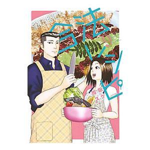 紺田照の合法レシピ 9/馬田イスケ