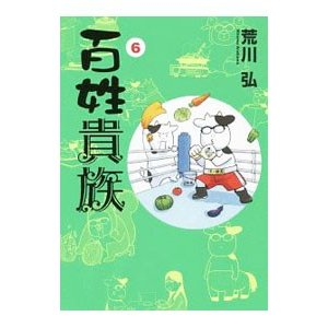 百姓貴族 6/荒川弘