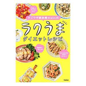 すごワザ家政婦makoのラクうまダイエットレシピ/mako