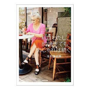 私はわたし、80過ぎてもおしゃれは続く/木村眞由美