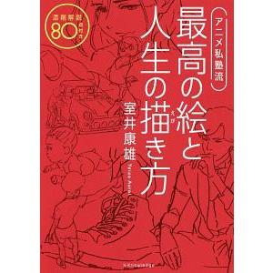 アニメ私塾流最高の絵と人生の描き方/室井康雄