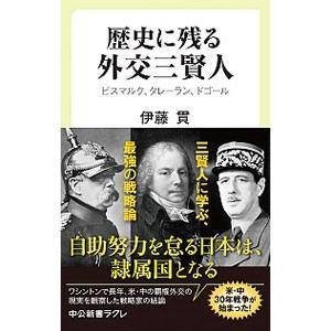 歴史に残る外交三賢人/伊藤貫 netoff2