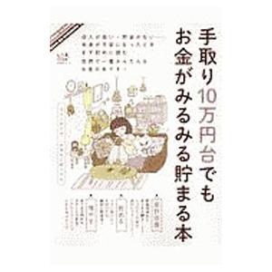 手取り10万円台でもお金がみるみる貯まる本/晋遊舎