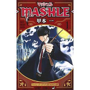 マッシュル−MASHLE− 1/甲本一|netoff2