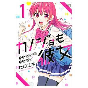 カノジョも彼女 1/ヒロユキ netoff2