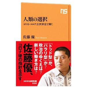 人類の選択/佐藤優 netoff2