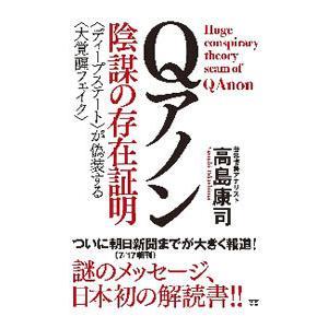 Qアノン/高島康司 netoff2