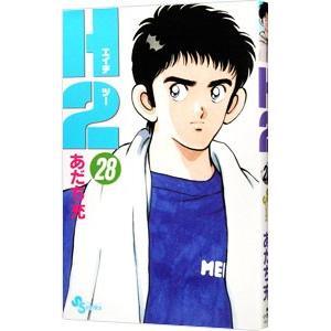 H2(エイチ・ツー) 28/あだち充 netoff