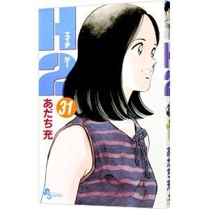 H2(エイチ・ツー) 31/あだち充 netoff