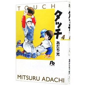 タッチ 4/あだち充|netoff
